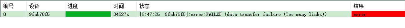 error: FAILED (data transfer failure (Too many links))