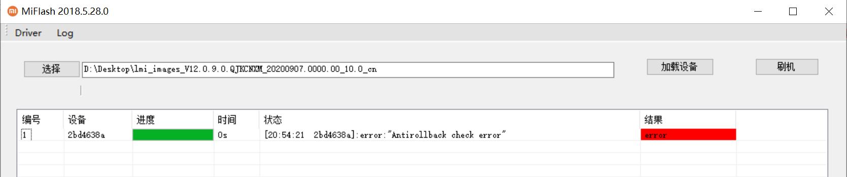 Antirollback check error