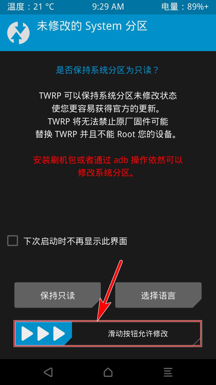 滑动按钮允许 TWRP 修改 System 分区
