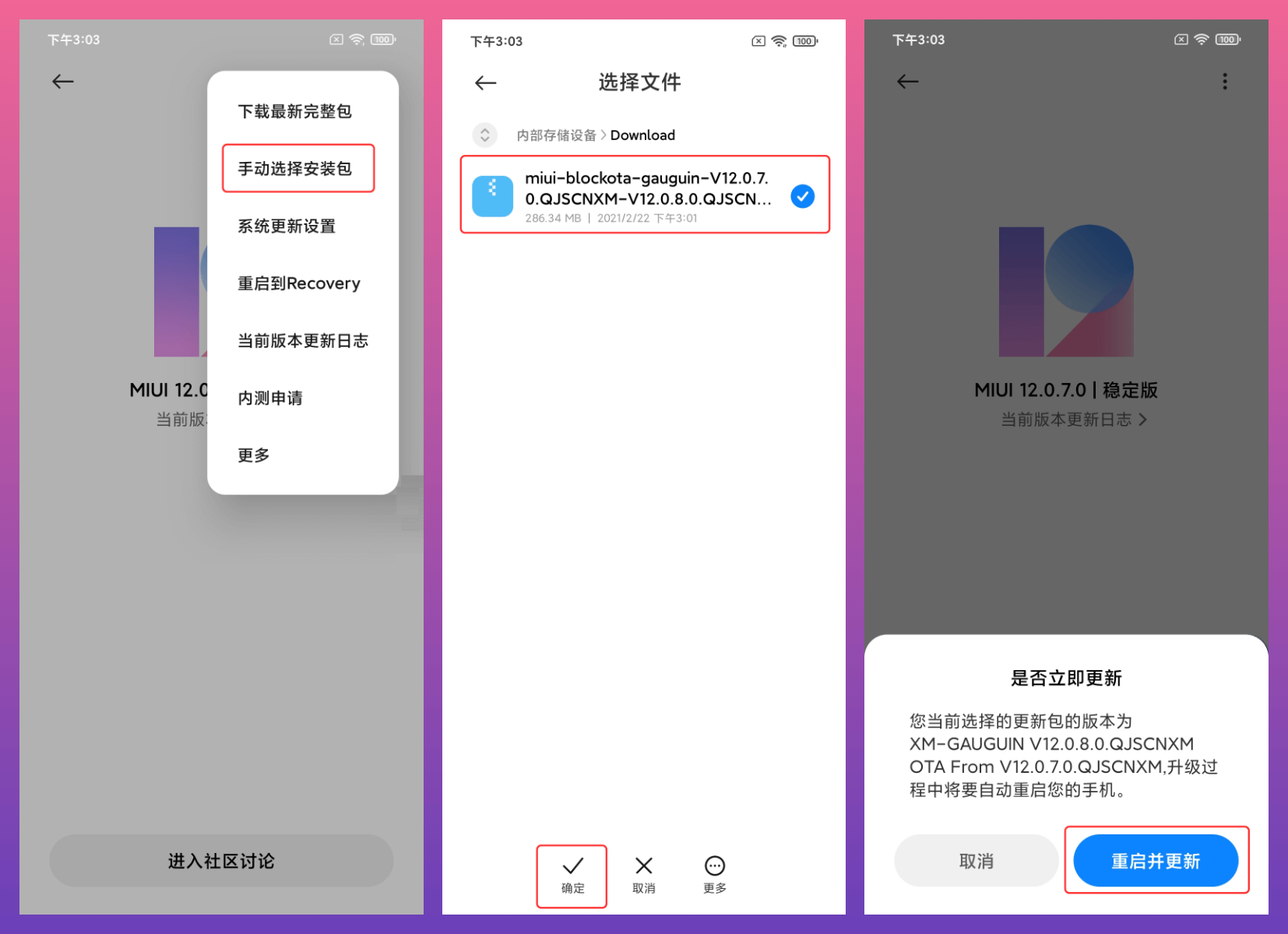 MIUI 选择卡刷包更新系统图解