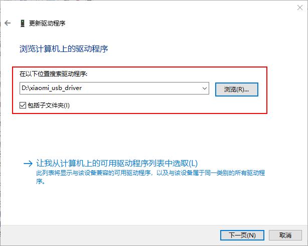 选择驱动程序文件夹