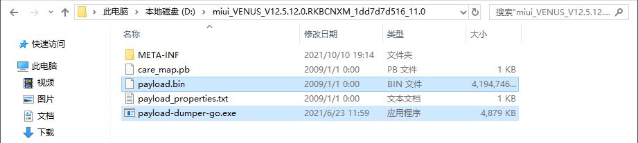 将 payload-dumper-go.exe 和 payload.bin 文件放到同一个文件夹下