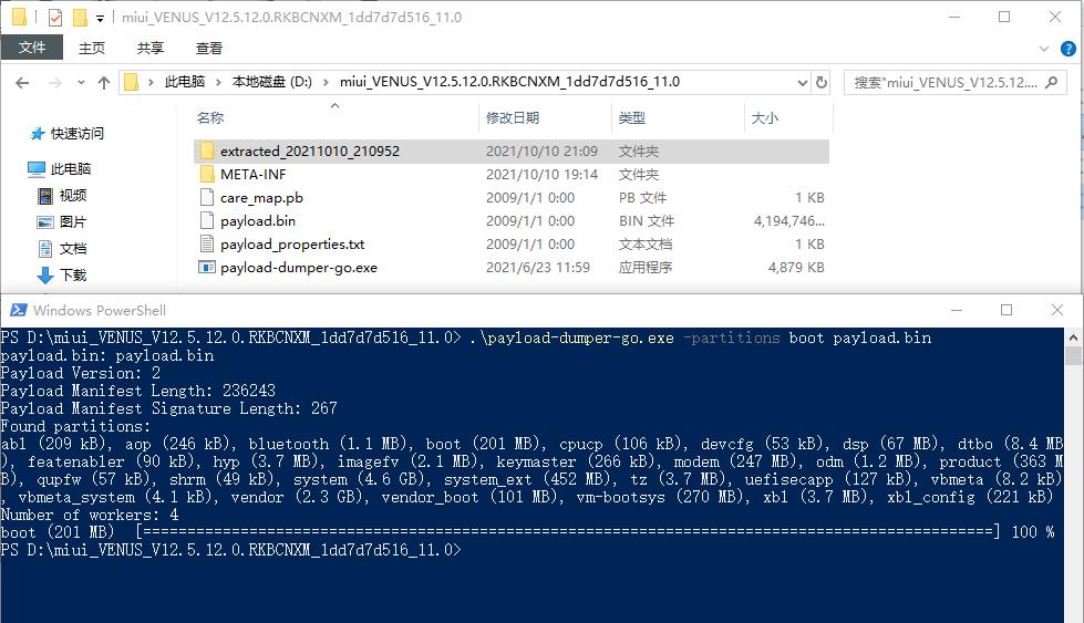 提取 boot.img 文件完成